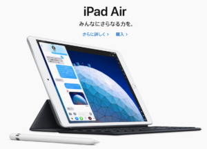 【Apple】新型を続々発表!!iPad mini iPad Air iMac etc…
