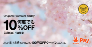 【Origami Pay】番外編!Origami Pay利用者は必見!